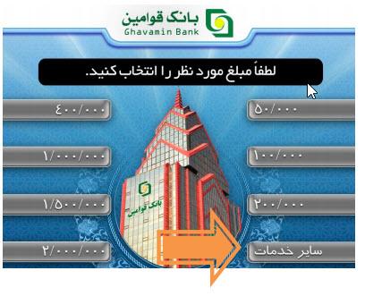 چگونه رمز دوم پویا بانک قوامین را دریافت کنیم