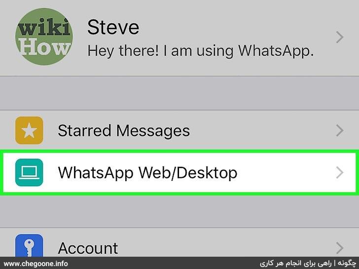 چگونه از واتساپ لاگ اوت کنیم (خارج شویم)