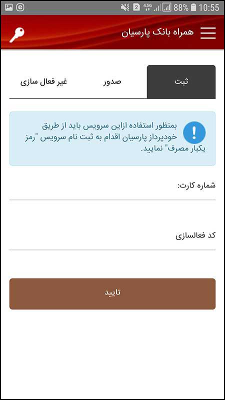 چگونه رمز پویا برای بانک پارسیان دریافت کنیم
