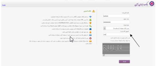 چگونه رمز پویا بانک ایران زمین را دریافت کنیم