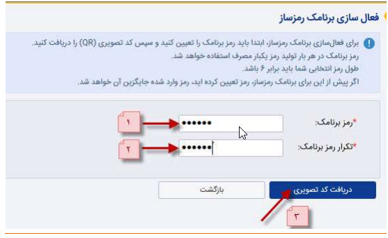 چگونه رمز پویا بانک سینا را فعال کنیم