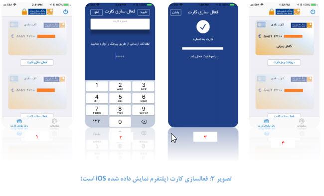 چگونه رمز پویا بانک خاورمیانه را دریافت کنیم