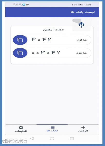 چگونه رمز پویا بانک حکمت ایرانیان را دریافت کنیم