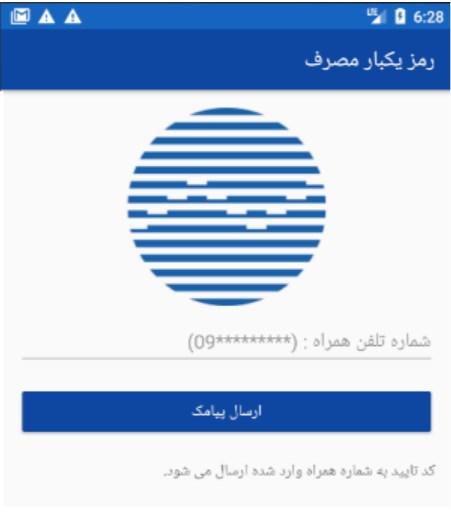 چگونه رمز پویا بانک آینده را فعال کنیم