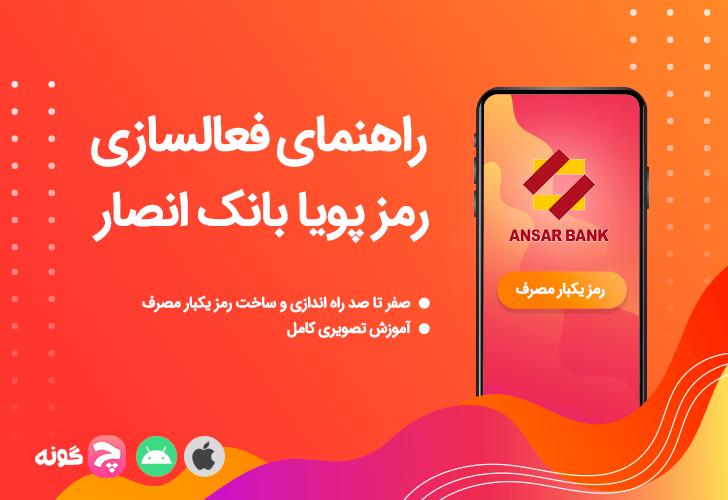 چگونه رمز پویا بانک انصار را دریافت کنیم