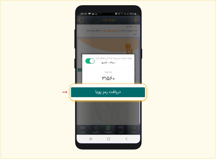 چگونه رمز پویا را برای بانک پاسارگاد فعال کنیم