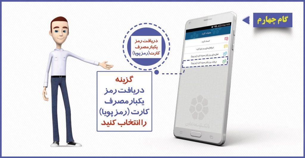 چگونه رمز پویا بانک توسعه تعاون را فعال کنیم