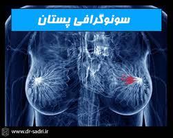 چگونه سرطان پستان را شناسایی و درمان کنیم