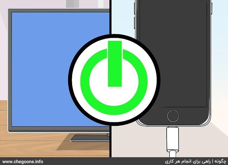 چگونه گوشی آیفون و آیپد را به تلویزیون وصل کنیم