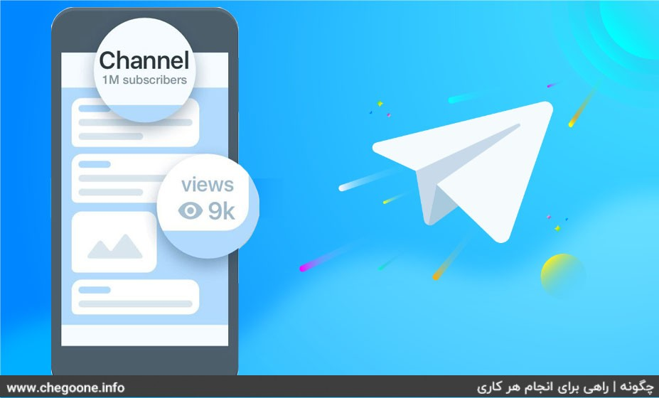 چگونه اعضای کانال تلگرام را بالا ببریم