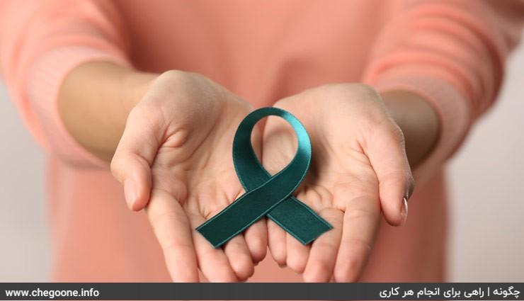 چگونه علائم سرطان دهانه رحم را تشخیص دهیم + درمان