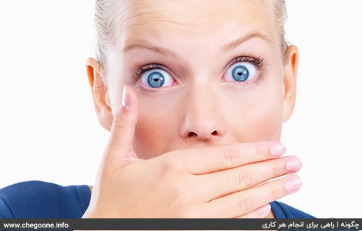 چگونه بوی بد دهان را از بین ببریم