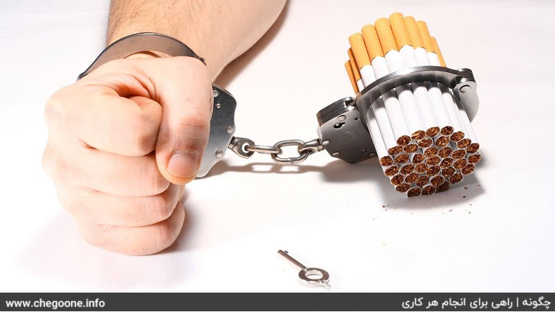 چگونه سیگار را ترک کنیم