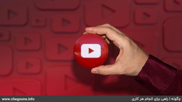 چگونه یک یوتیوبر موفق با درآمد دلاری بالا شویم