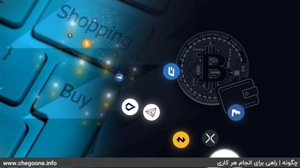 چگونه ارز دیجیتال خرید و فروش کنیم