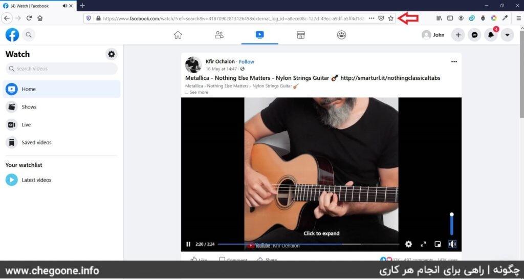 چگونه به صورت رایگان از فیسبوک ویدیو دانلود کنیم