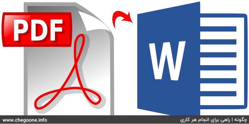 چگونه فایل pdf را به word تبدیل کنیم؟