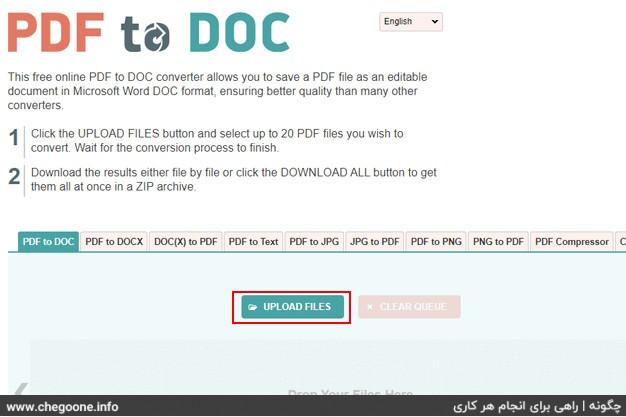 چگونه فایل PDF را به Word تبدیل کنیم