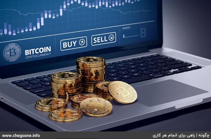 چگونه بیت کوین خرید و فروش کنیم