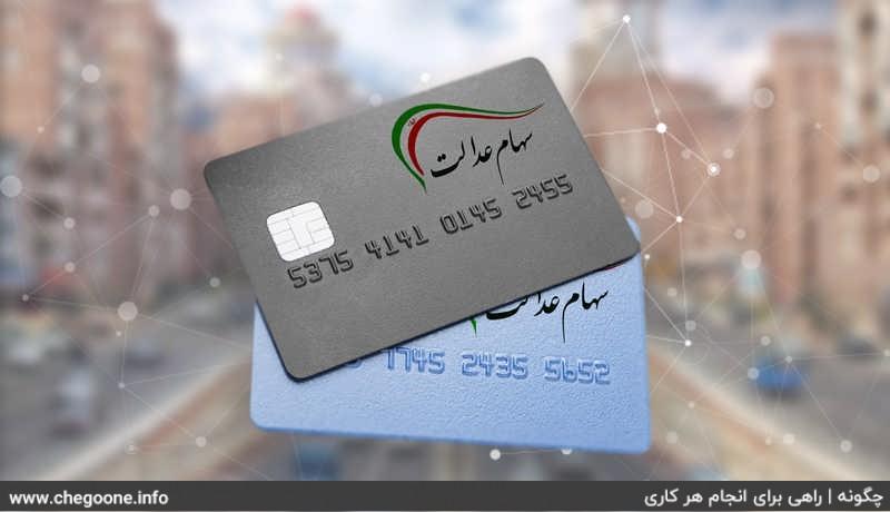 چگونه کارت اعتباری سهام عدالت دریافت کنیم