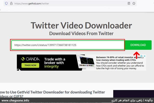چگونه ویدیو های توییتر را به صورت رایگان دانلود کنیم