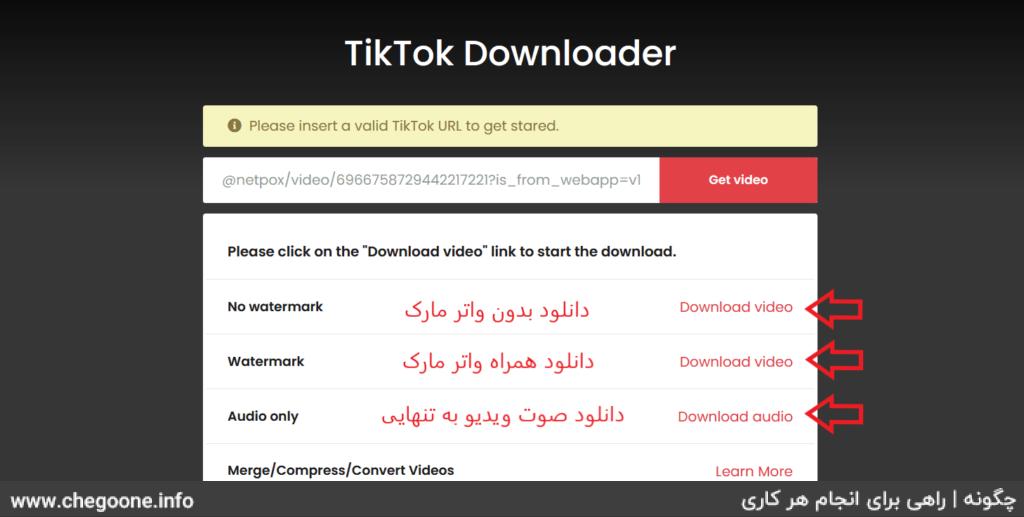 چگونه از تیک تاک TikTok ویدیو دانلود کنیم