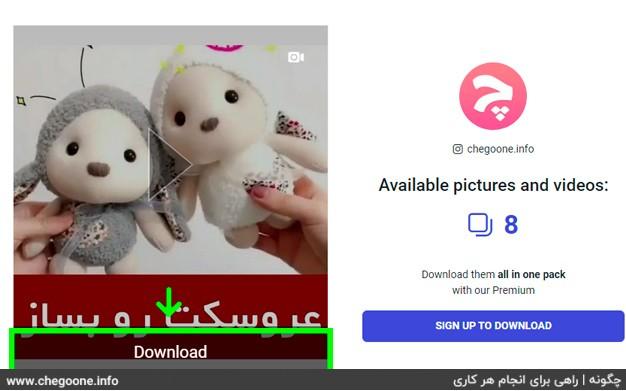 چگونه از اینستاگرام به صورت رایگان ویدیو دانلود کنیم