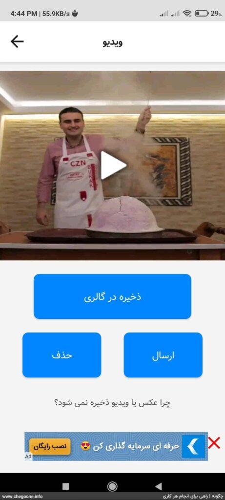 چگونه از روبیکا ویدیو دانلود کنیم + آموزش دانلود ویدیو از روبینو