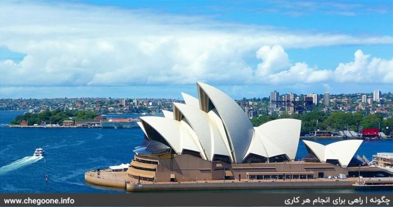 چگونه به استرالیا مهاجرت کنیم