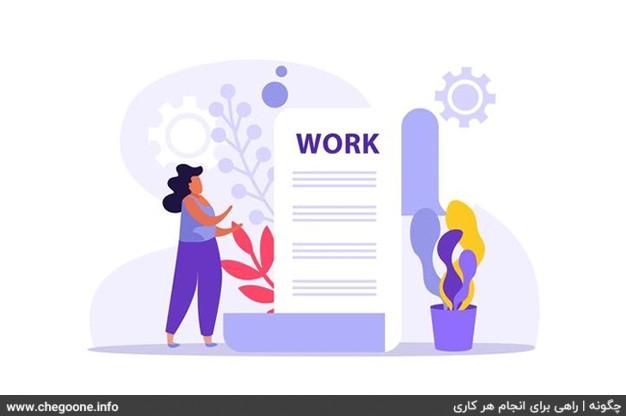 چگونه رزومه حرفه ای و کاملی بنویسیم