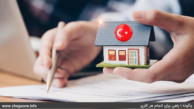 خرید خانه در ترکیه 3