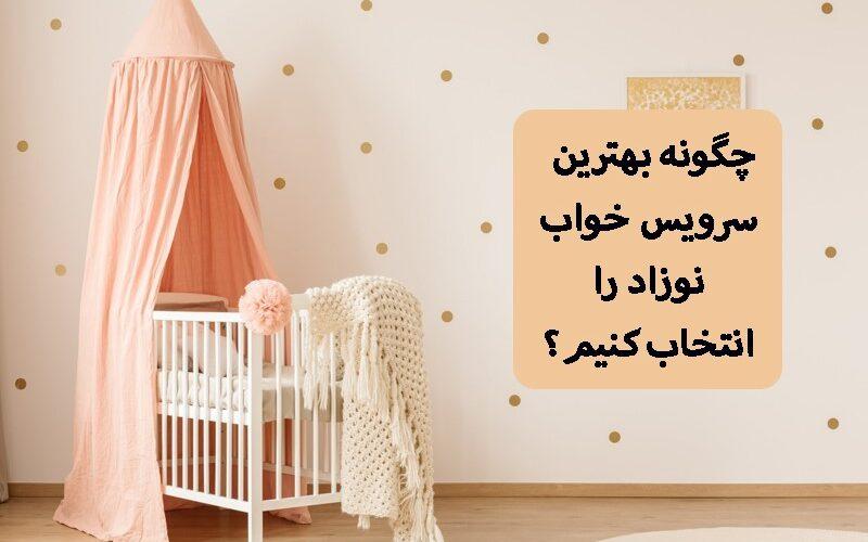 چگونه بهترین سرویس خواب نوزاد را انتخاب کنیم