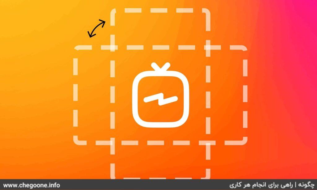 چگونه ویدیوهای IGTV اینستاگرام را دانلود و ذخیره کنیم