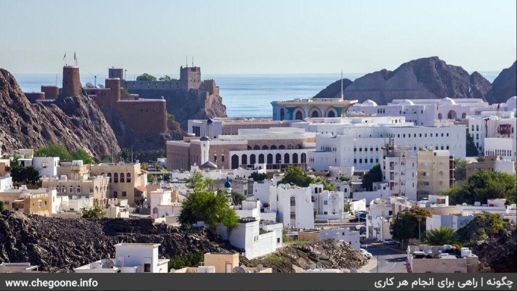 چگونه به عمان مهاجرت کنیم + راههای مهاجرت به عمان